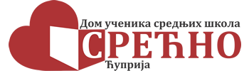 """Дом ученика средњих школа """"Срећно"""" Ћуприја"""